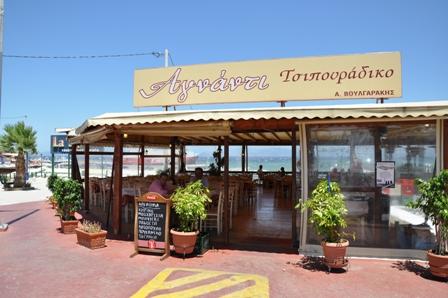 ΑΓΝΑΝΤΙ Εστιατόριο - Ταβέρνα | Ραφήνα
