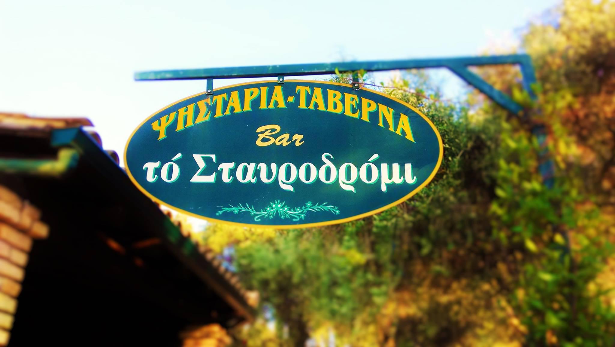 Το Σταυροδρόμι Ψησταριά Ταβέρνα-Πέλεκας